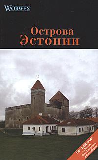 Острова Эстонии. Путеводитель, А. В. Моденов, Ю. В. Моденова