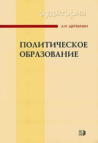 Политическое образование, А. И. Щербинин