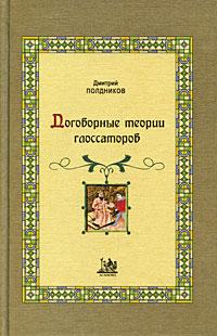 Договорные теории глоссаторов, Дмитрий Полдников