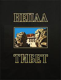Непал. Тибет, М. Ю. Карисалов, К. А. Машинский