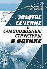 Золотое сечение и самоподобные структуры в оптике, П. В. Короленко, Н. В. Грушина