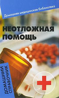 Неотложная помощь. Домашний справочник, Е. А. Василенко