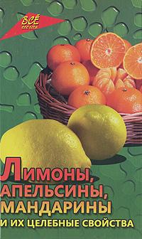 Лимоны, апельсины, мандарины и их целебные свойства, Л. И. Самсонова
