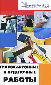 Гипсокартонные и отделочные работы, И. Н. Кузнецов