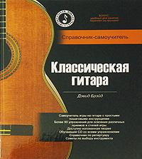 Классическая гитара. Справочник-самоучитель (+ CD), Дэвид Брэйд