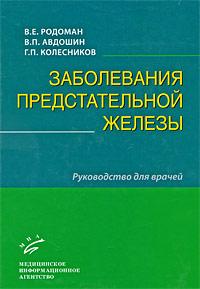 Заболевания предстательной железы. Руководство для врачей, В. Е. Родоман, В. П. Авдошин, Г. П. Колесников