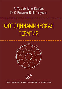 Фотодинамическая терапия, А. Ф. Цыб, М. А. Каплан, Ю. С. Романко, В. В. Попучиев