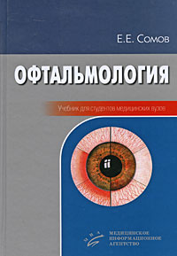 Офтальмология, Е. Е. Сомов