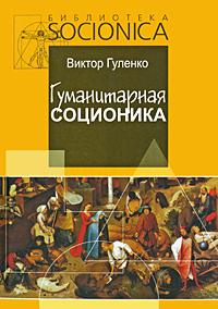 Гуманитарная соционика, Виктор Гуленко
