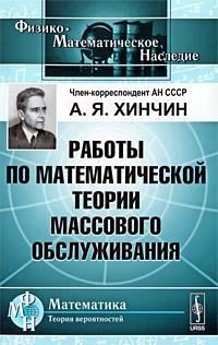 Работы по математической теории массового обслуживания, А. Я. Хинчин