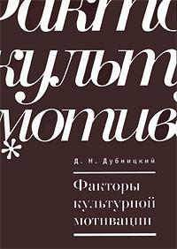 Факторы культурной мотивации, Д. Н. Дубницкий