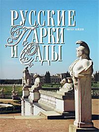 Русские парки и сады, Питер Хейден