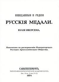 Неизданныя и редкiя рускiя медали Юлiя Иверсена, Юлиус Готлиб Иверсен