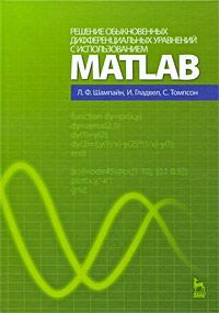 Решение обыкновенных дифференциальных уравнений с использованием MATLAB, Л. Ф. Шампайн, И. Гладвел, С. Томпсон