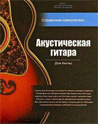 Акустическая гитара. Справочник-самоучитель (+ 2 CD), Дэйв Хантер