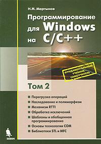 Программирование для Windows на С/С++. В 2 томах. Том 2, Н. Н. Мартынов