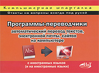 Программы-переводчики, П. П. Прутковский, Р. Г. Прокди
