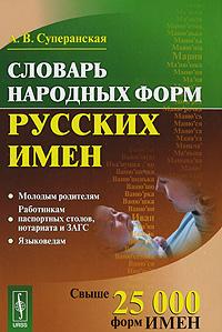 Словарь народных форм русских имен, А. В. Суперанская