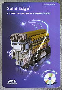 Solid Edge с синхронной технологией (+ CD-ROM), Р. В. Хохленков