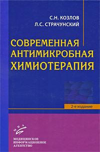 Современная антимикробная химиотерапия, С. Н. Козлов, Л. С. Страчунский