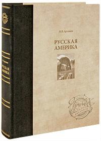 Русская Америка, В. В. Артемов