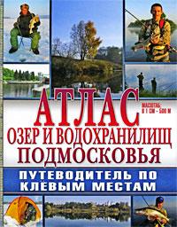Атлас озер и водохранилищ Подмосковья. Путеводитель по клевым местам, С. Г. Смирнов