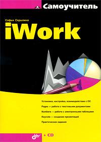 IWork. Самоучитель (+ CD-ROM), Софья Скрылина