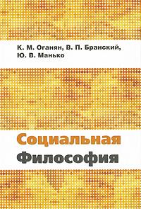 Социальная философия, К. М. Оганян, В. П. Бранский, Ю. В. Манько