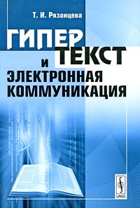 Гипертекст и электронная коммуникация, Т. И. Рязанцева