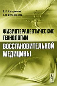 Физиотерапевтические технологии восстановительной медицины, В. Е. Илларионов, Т. В. Илларионова