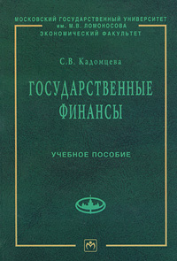 Государственные финансы, С. В. Кадомцева