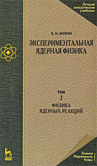 Экспериментальная ядерная физика. Том 2. Физика ядерных реакций, К. Н. Мухин