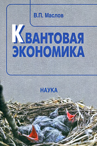 Квантовая экономика, В. П. Маслов