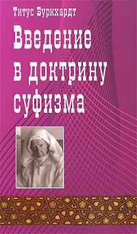 Введение в доктрину суфизма, Титус Буркхардт