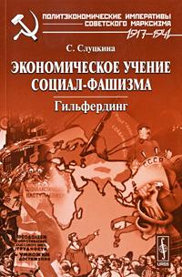 Экономическое учение социал-фашизма. Гильфердинг, С. Слуцкина