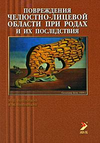 Повреждения челюстно-лицевой области при родах и их последствия, М. П. Водолацкий, В. М. Водолацкий
