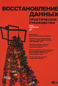 Восстановление данных. Практическое руководство (+ CD-ROM), Крис Касперски