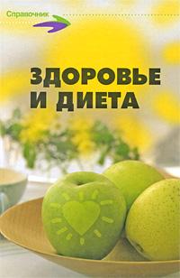 Здоровье и диета, И. И. Зинец