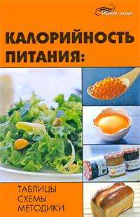 Калорийность питания. Таблицы, схемы, методики, Н. Н. Иванов