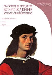 Высокое и позднее Возрождение. XVI век. Чинквеченто, Стефано Дзуффи