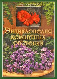 Энциклопедия комнатных растений, К. Свартстрем