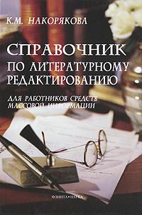 Справочник по литературному редактированию для работников средств массовой информации, К. М. Накорякова