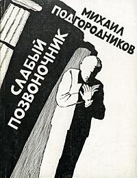 Слабый позвоночник, Михаил Подгородников