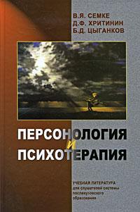 Персонология и психотерапия, В. Я. Семке, Д. Ф. Хритинин, Б. Д, Цыганков