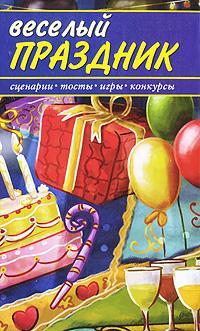 Веселый праздник. Сценарии, тосты, игры, конкурсы, Г. В. Белоусова