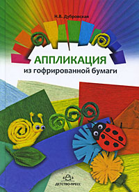 Аппликация из гофрированной бумаги, Н. В. Дубровская
