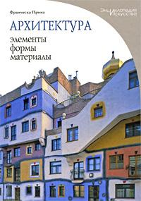 Архитектура. Элементы, формы, материалы, Франческа Прина
