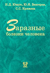 Заразные болезни человека. Справочник, Н. Д. Ющук, Ю. Я. Венгеров, С. С. Кряжева