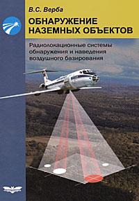 Обнаружение наземных объектов. Радиолокационные системы обнаружения и наведения воздушного базирования, В. С. Верба