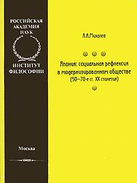 Япония. Социальная рефлексия в модернизированном обществе (50-70 гг. XX столетия), А. А. Михалев